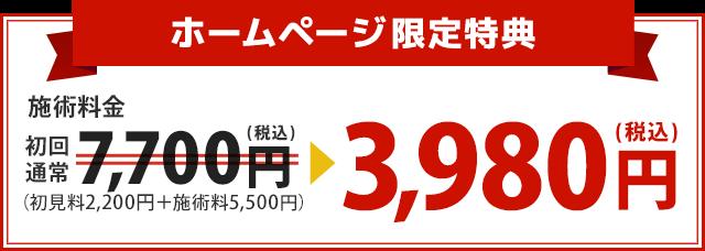 骨盤矯正、猫背矯正、産後骨盤矯正の初回価格7700円が3980円